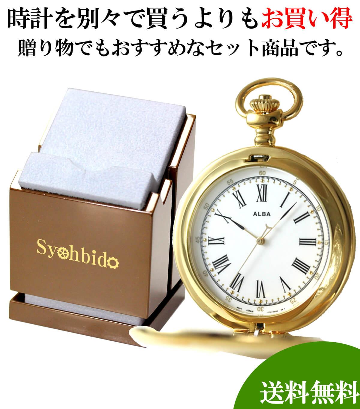 懐中時計と懐中時計専用スタンドのセット aabw148