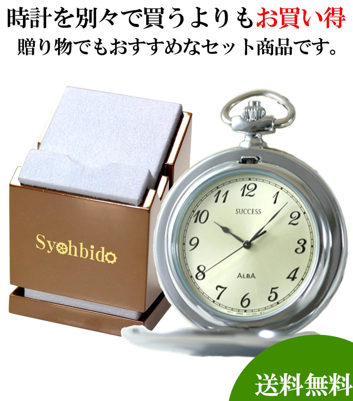 懐中時計と懐中時計専用スタンドのセット aabw149