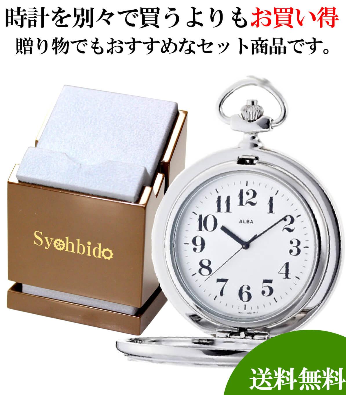 懐中時計と懐中時計専用スタンドのセット aqbt029