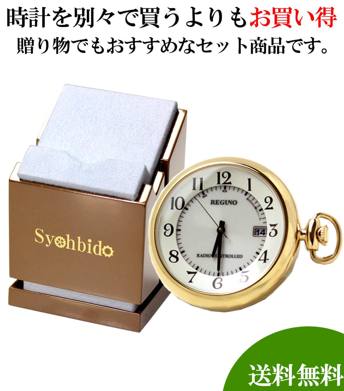 懐中時計と懐中時計専用スタンドのセット kl792231