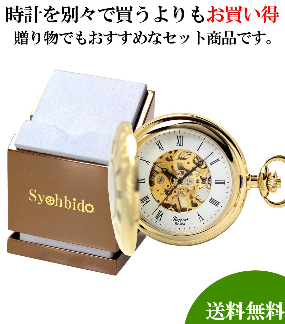 懐中時計と懐中時計専用スタンドのセット pw56