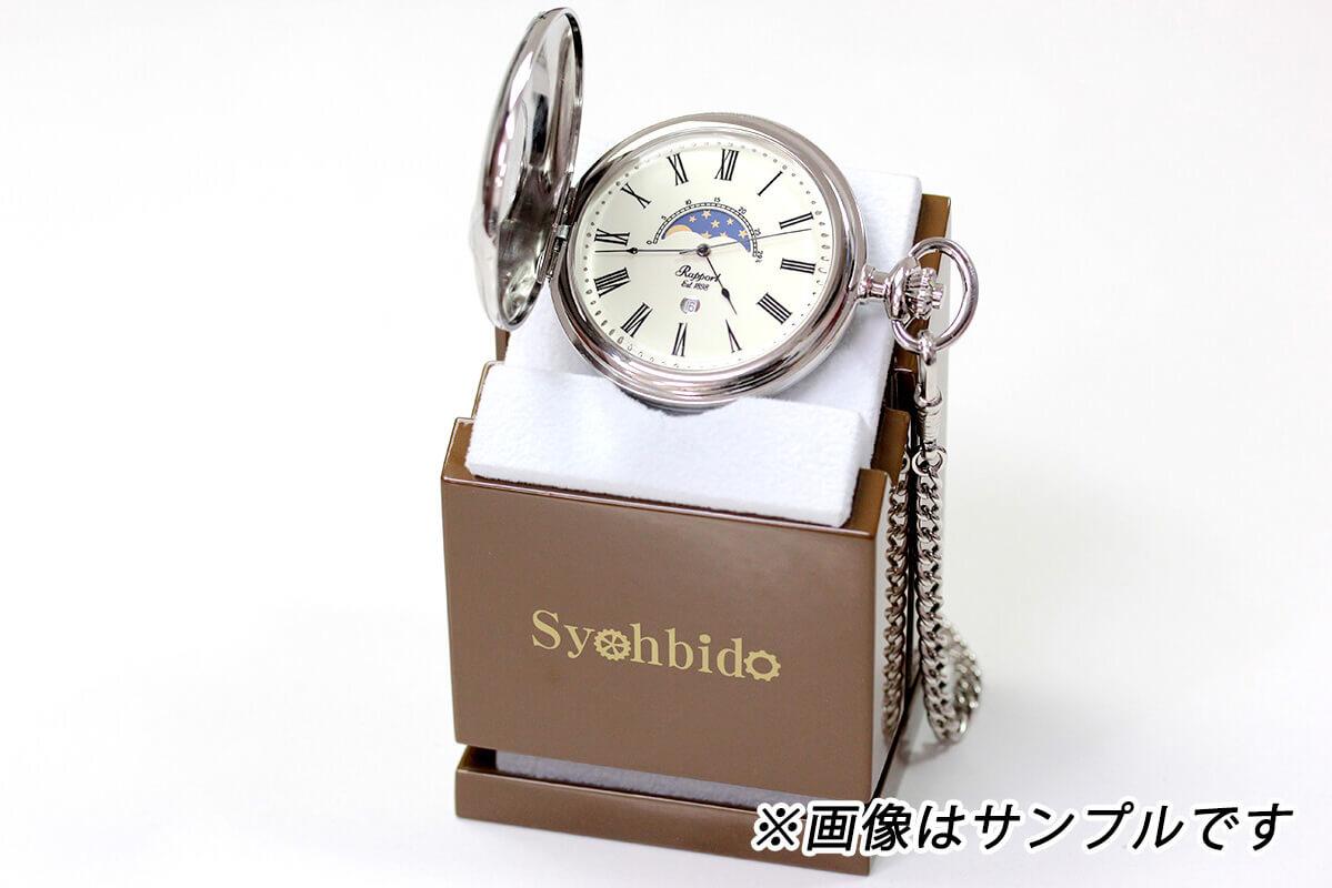ラポート 懐中時計 pw81