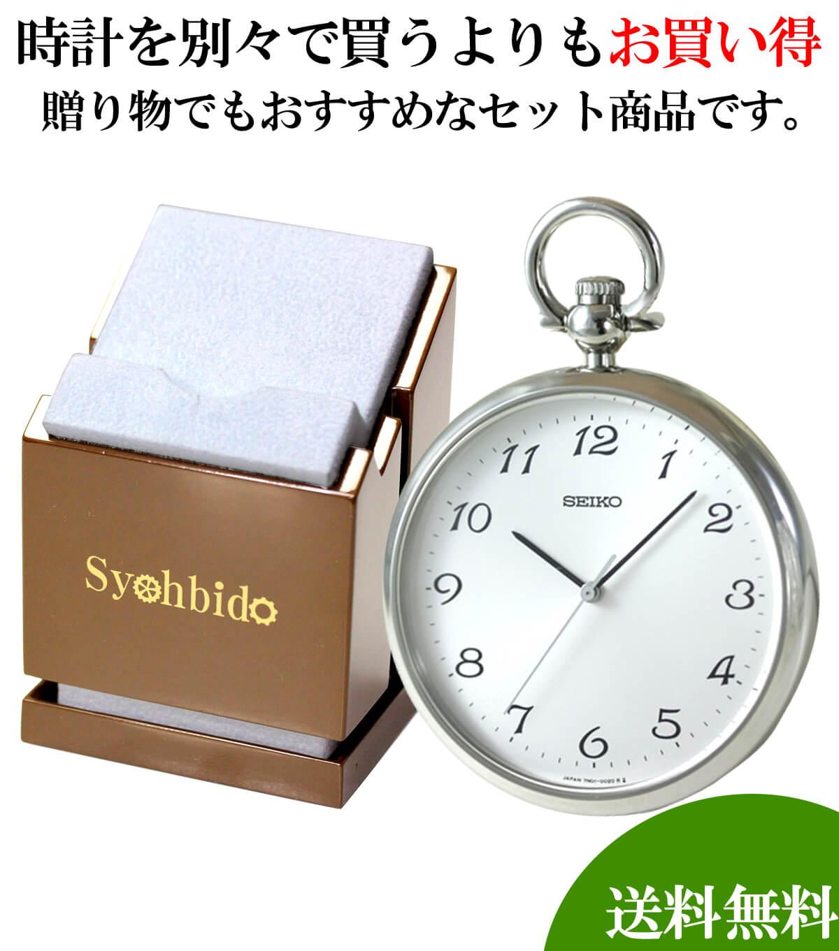 懐中時計と懐中時計専用スタンドのセット sapb003
