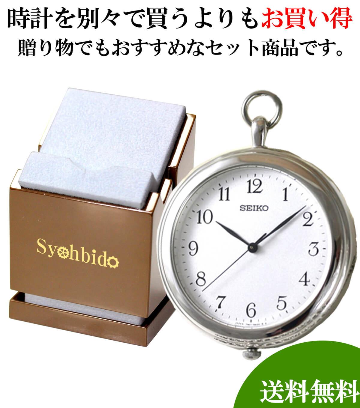 懐中時計と懐中時計専用スタンドのセット sapp001