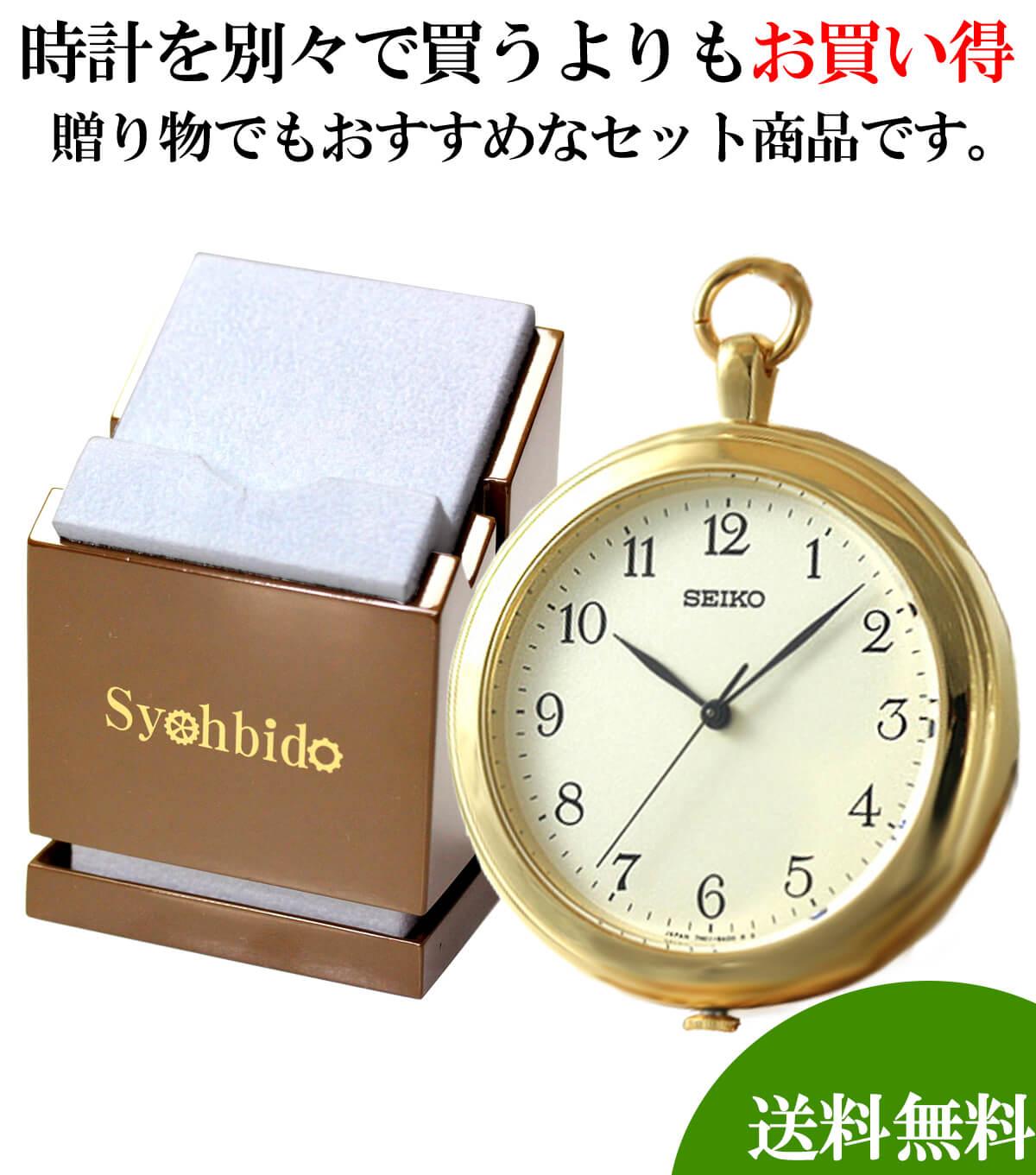 懐中時計と懐中時計専用スタンドのセット sapp002