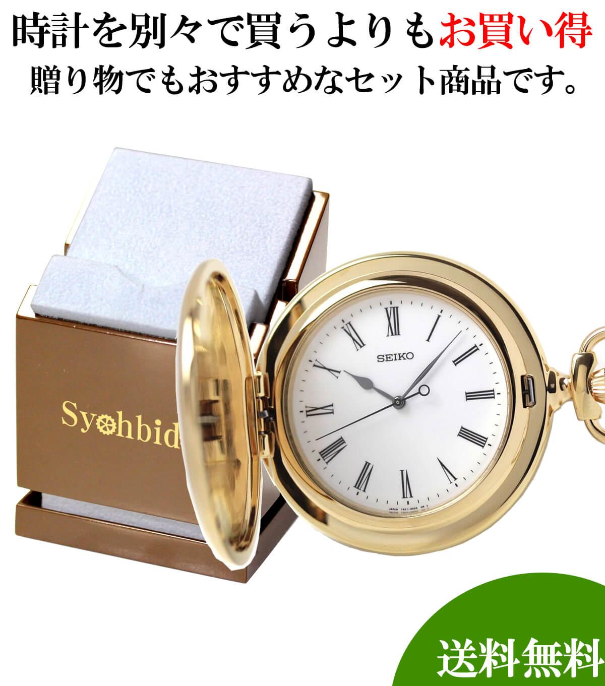 懐中時計と懐中時計専用スタンドのセット sapq004