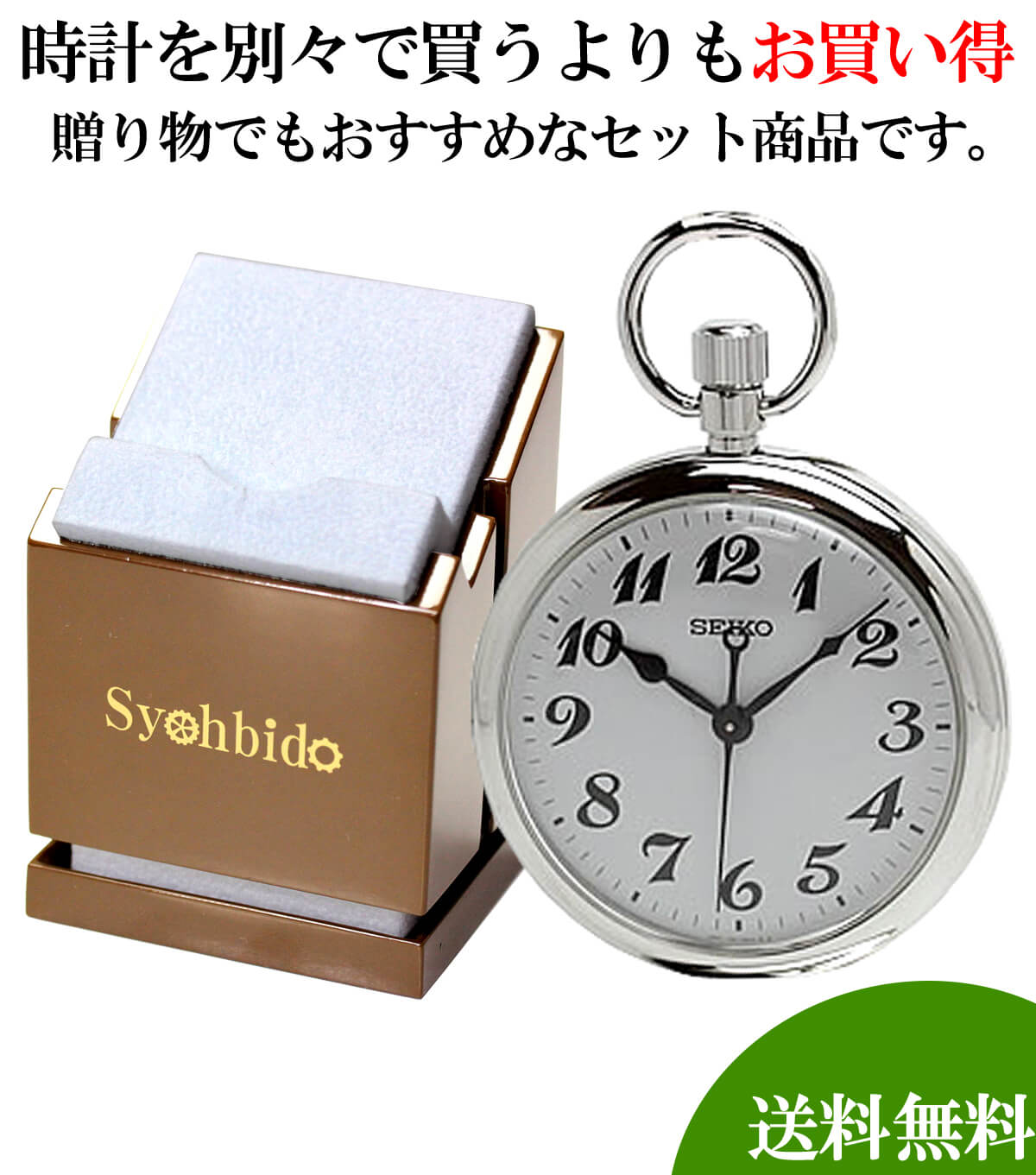 懐中時計と懐中時計専用スタンドのセット svbr003