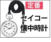 セイコー SEIKO 懐中時計 ブランド