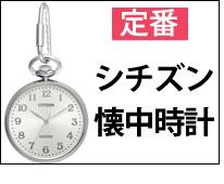 シチズン CITIZEN 懐中時計 ブランド