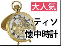 ティソ TISSOT 懐中時計 ブランド
