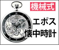 EPOS(エポス)懐中時計 ブランド