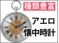 AERO アエロ エアロ 懐中時計 ブランド