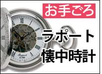 RAPPORT(ラポート)懐中時計 ブランド