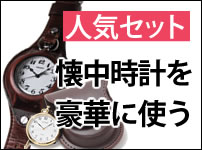 正美堂時計店 オリジナル 懐中時計 ブランド