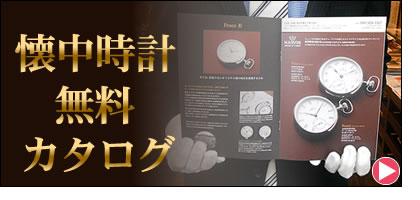懐中時計カタログを無料で出荷いたします。