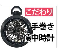 手巻き式 懐中時計 ブランド