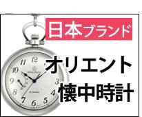 ORIENT オリエント 懐中時計 ブランド