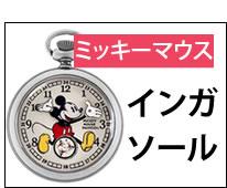 インガソール(INGERSOLL)ディズニーミッキーマウス
