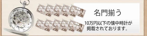 名門ブランドが揃う10万円以下の懐中時計