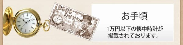 1万円以下のお手頃懐中時計