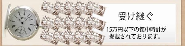 受け継いでいく懐中時計としてふさわしい15万円以下
