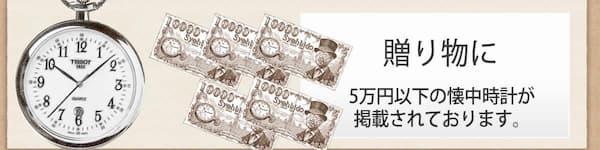 贈り物人気の5万円以下の懐中時計