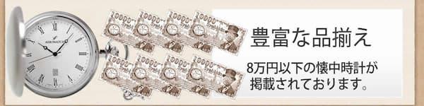 豊富な品ぞろえ、8万円以下の懐中時計