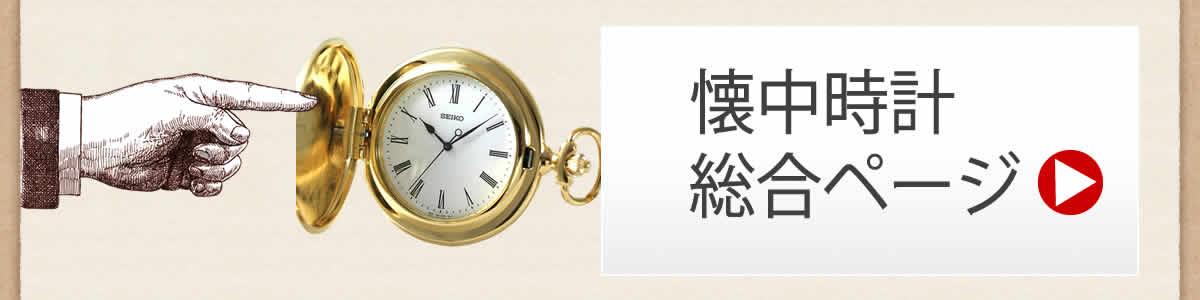 懐中時計総合ページへ