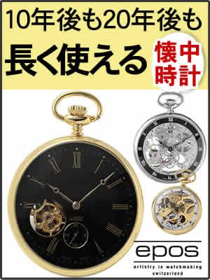 末永く使える 使いたい 懐中時計 贈り物に