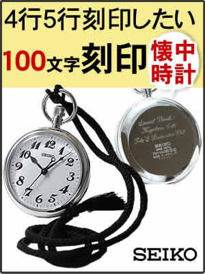 たくさん文字が刻印できる懐中時計