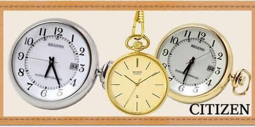 シチズン(CITIZEN)懐中時計
