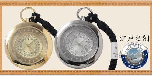 江戸時代と現代の時間が融合した和製懐中時計「江戸之刻(エドノトキ)」が復活いたしました。