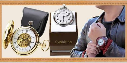 懐中時計オトクなセット