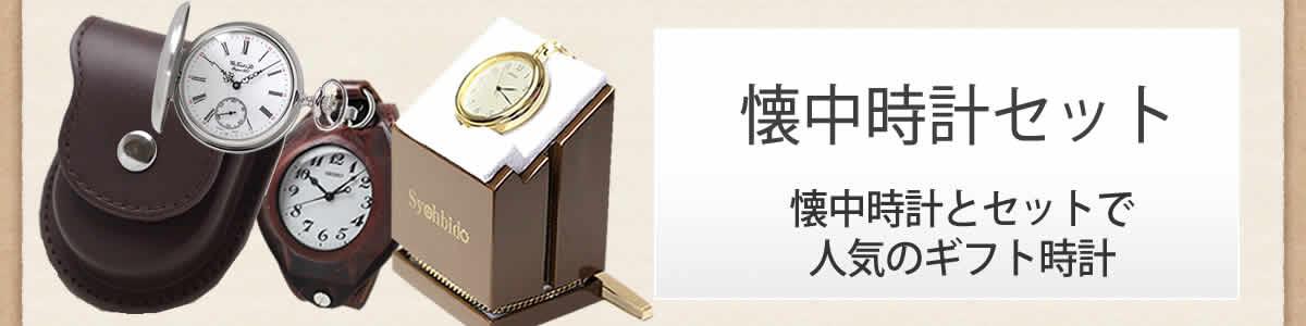 懐中時計 ケース スタンド オリジナル セット