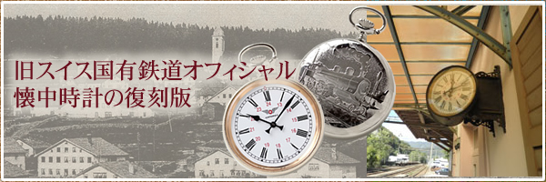 旧スイス国有鉄道オフィシャル懐中時計の復刻版