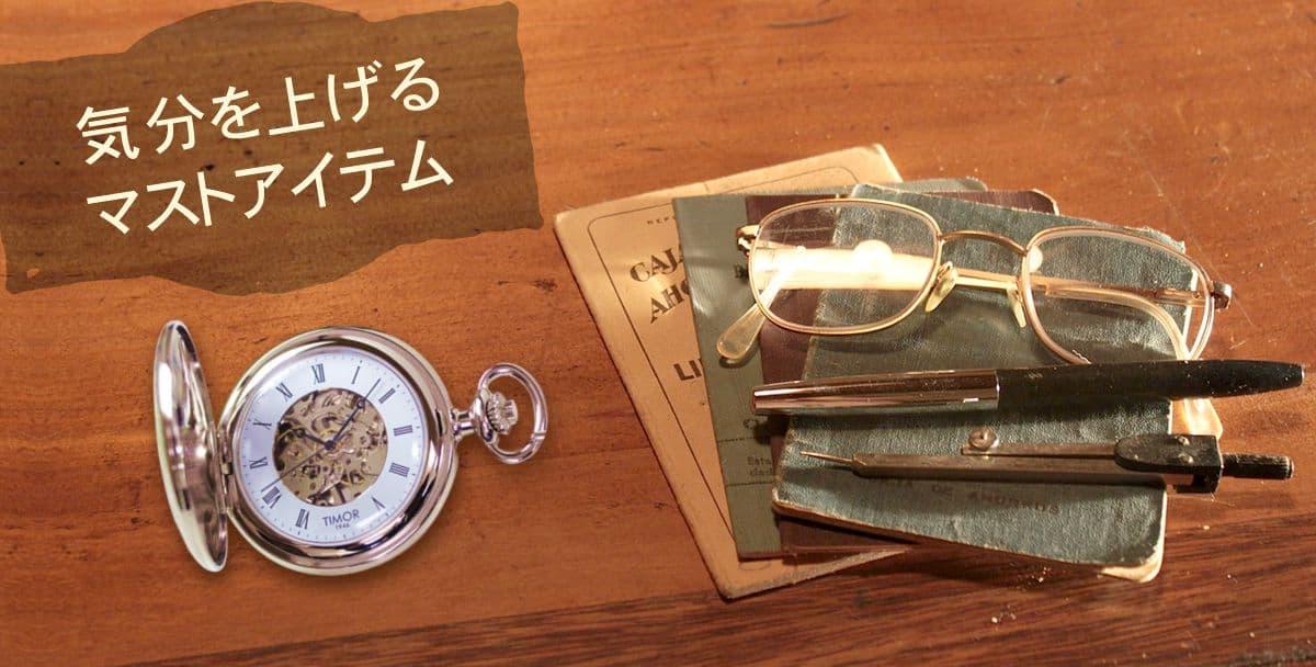 気分を上げるマストアイテム ティモール(timor)懐中時計
