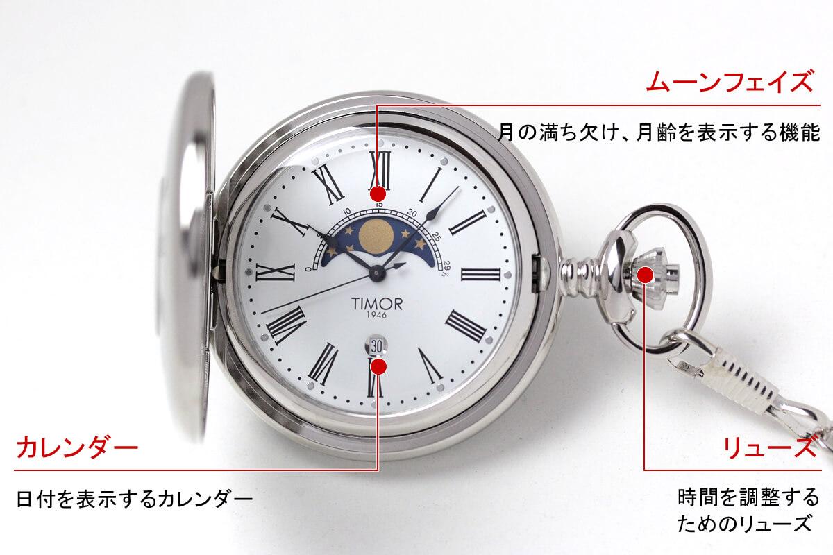 timor(ティモール) 懐中時計 tp104ch01 スペック