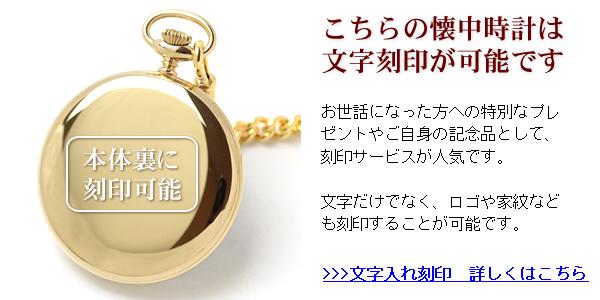 こちらの懐中時計は裏側に刻印が可能です
