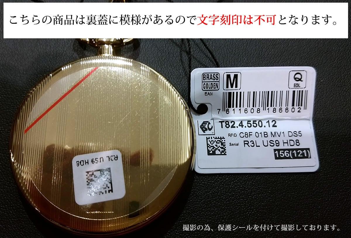 こちらの懐中時計に文字入れ刻印はできません。