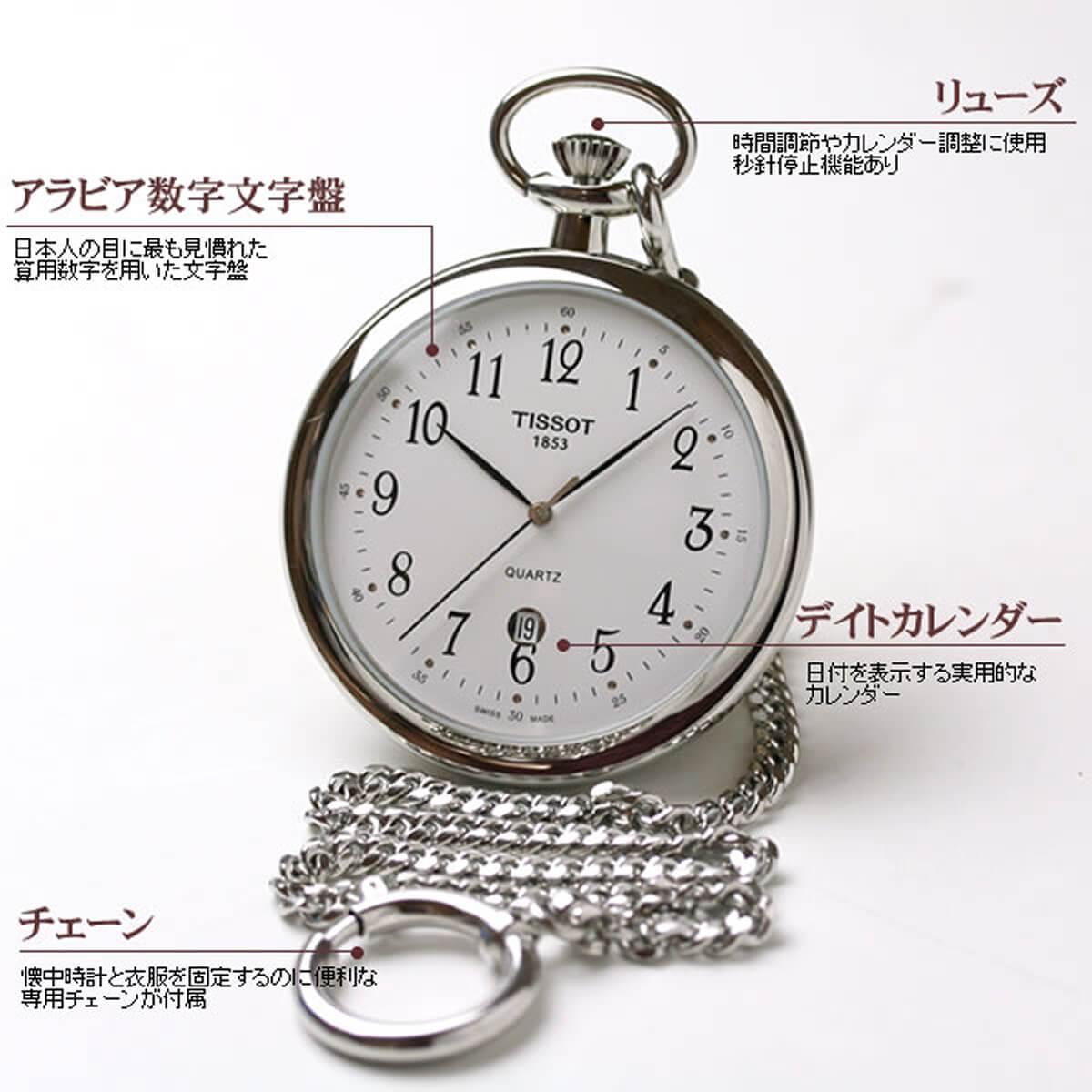 ティソ オープンフェイス懐中時計 t82655012