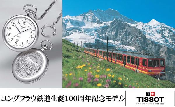 ヨーロッパ最高峰のユングフラウ鉄道生誕100周年記念モデル