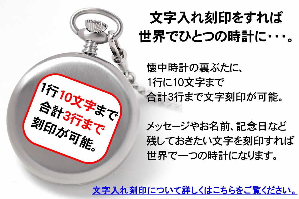 懐中時計に文字入れ刻印が可能