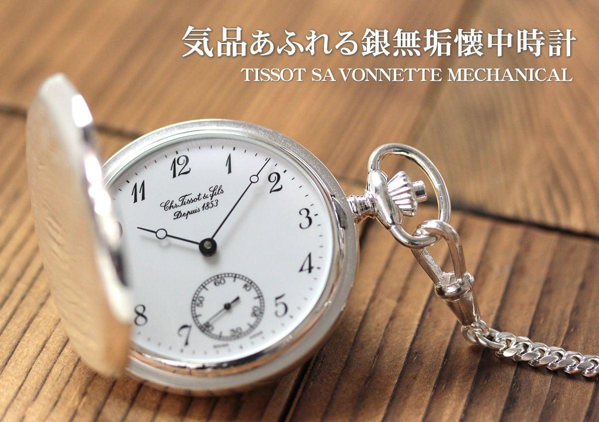 気品あふれる銀無垢懐中時計 tissot ティソ t83140612