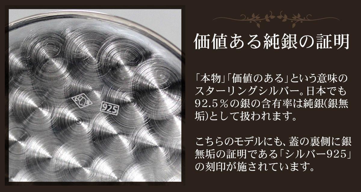 価値ある純銀の証明。「本物」「価値のある」という意味のスターリングシルバー。日本でも92.5%の銀の含有率は純銀(銀無垢)として扱われます。  こちらのモデルにも、蓋の裏側に銀無垢の証明である「シルバー925」の刻印が施されています。