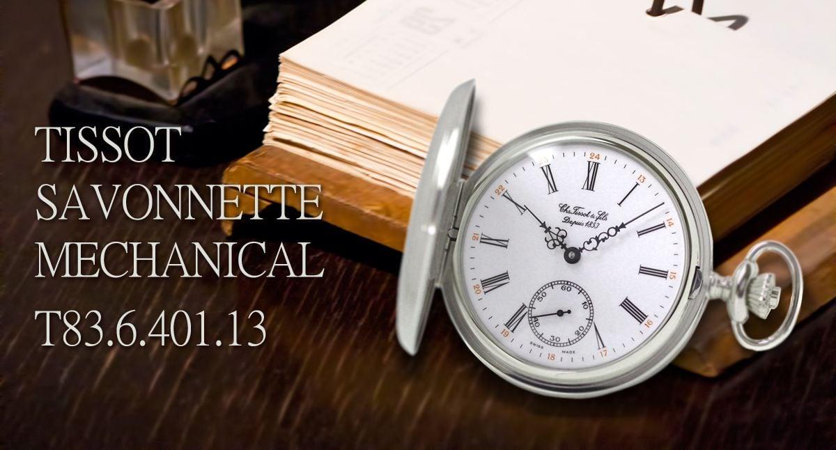 TISSOT SAVONNETTE MECHANICAL T83.6.401.13 ティソの手巻き式懐中時計