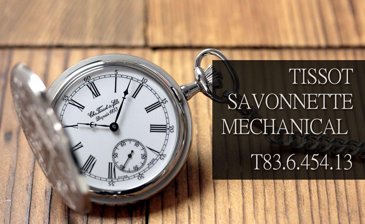 TISSOT SAVONNETTE MECHANICAL T83.6.454.13 ティソの手巻き式懐中時計