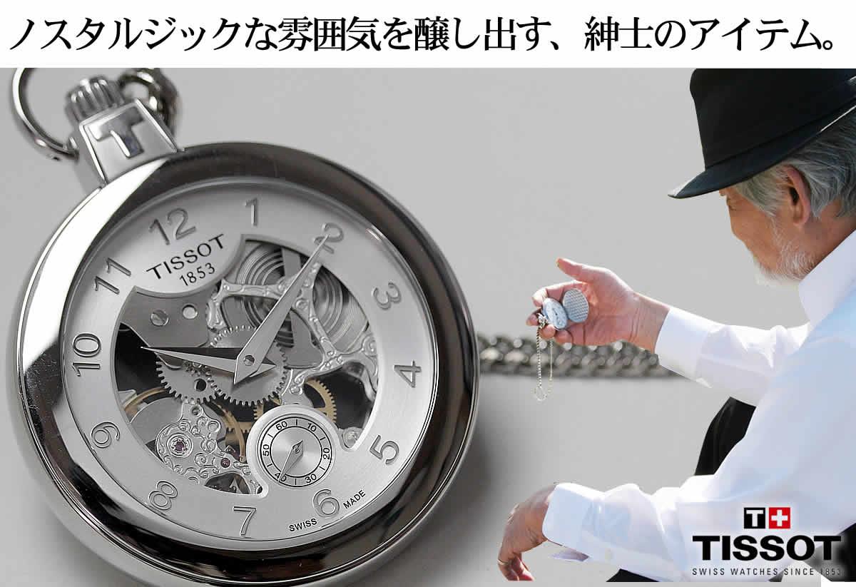 スケルトン ティソ 懐中時計