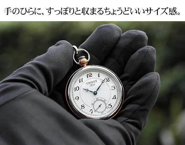 TISSOT(ティソ) BRIDGEPORT LEPINE 手巻き T860.405.29.032.01