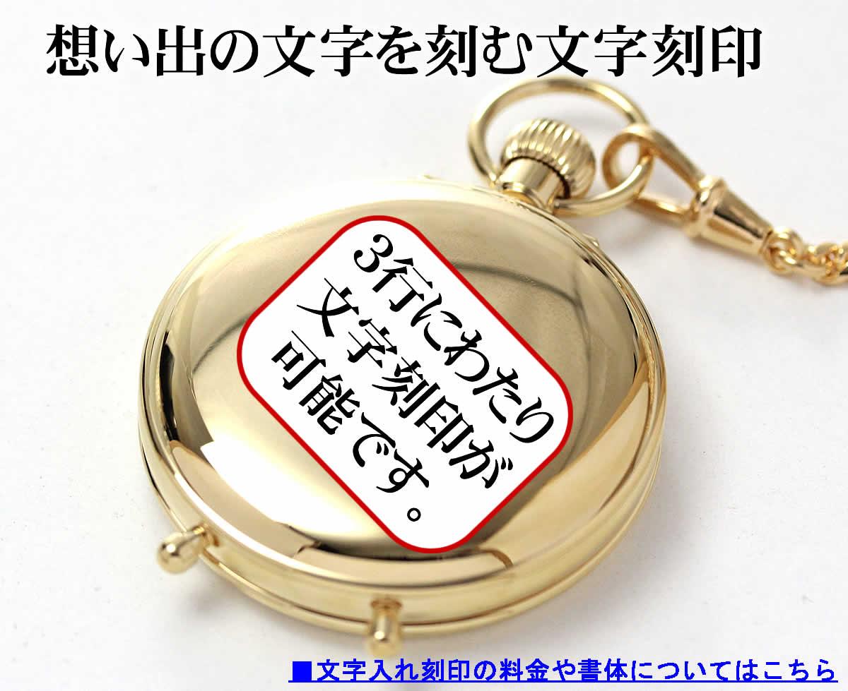 時計に文字刻印が可能です。