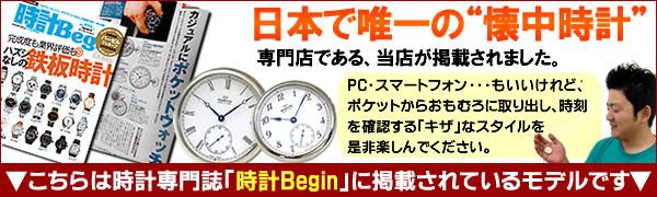 時計専門誌「時計ビギン」掲載 懐中時計 ポケットウォッチ